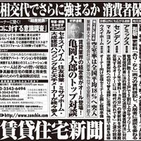 本日、「日経新聞」夕刊に弊社広告が掲載されます。