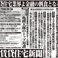 日経新聞に広告が掲載されています。