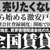 日本農業新聞に広告が掲載されています。