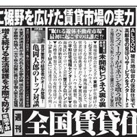 読売新聞5段に広告が掲載されています。