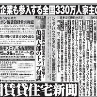 日経7段に広告が掲載されています。