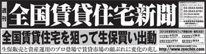 zenchin_20130218.jpg