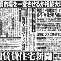 日経新聞夕刊に広告が掲載されています。