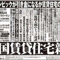 9月12日の日経新聞の夕刊に当社の広告を掲載しました。
