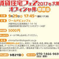賃貸住宅フェア2017in大阪オフィシャル懇親会