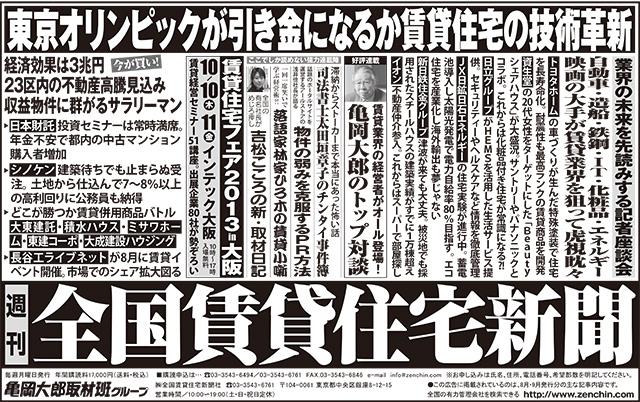 日経 夕刊7段