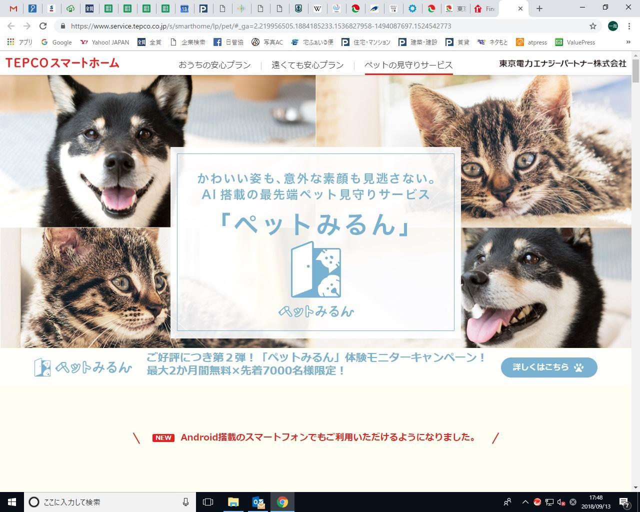 ペット見守りサービスを拡張