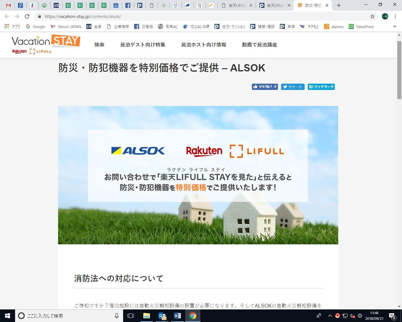 空き家の民泊活用でALSOKと提携