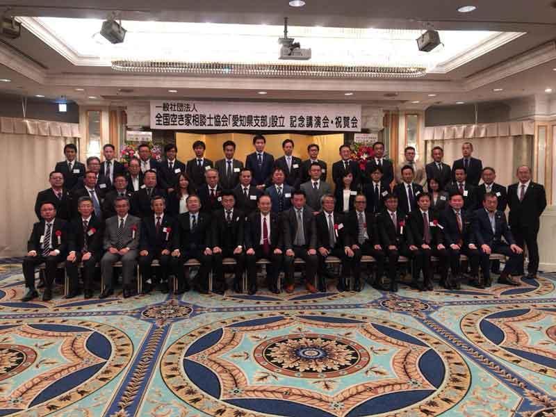 一般社団法人全国空き家相談士協会 愛知県支部を設立