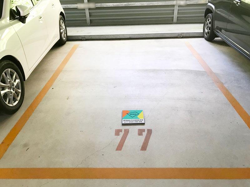 団地の駐車場を時間貸し