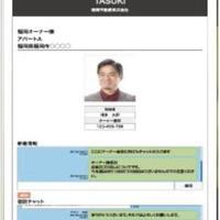 【九州】報告書面をクラウドで管理