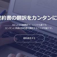 AIが他言語を自動翻訳