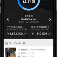 資産管理アプリ『WealthPark』 収益不動産の運用状況を把握