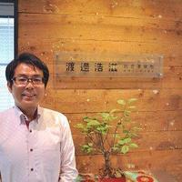 企業研究vol.018 渡邊 浩滋 所長