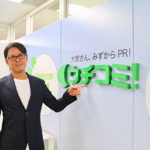 企業研究vol.030 大友建右 社長