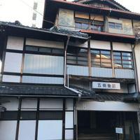 インテリックス、京都支店を開設