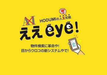 『ええeye!』のサイトで検索できる