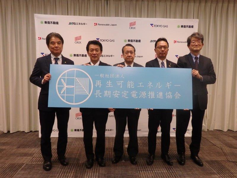 再エネ推進の新団体発足、リニューアブル・ジャパン