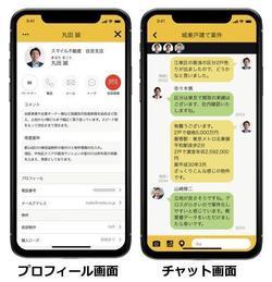 プロフィール画面(左)とチャット画面(右)