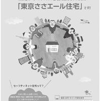 東京都、『東京ささエール住宅』としてPR