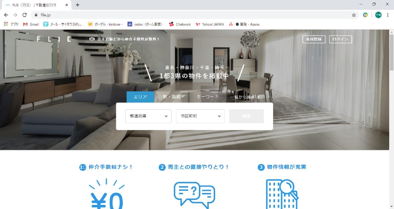 FLIE、リノベマンション直販サイト