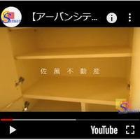佐萬不動産、HPに物件紹介動画を掲載