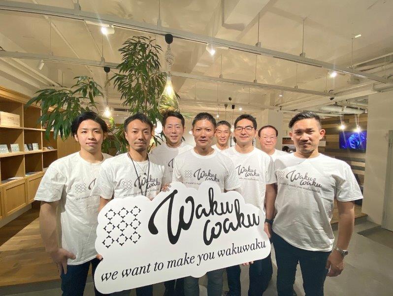 WAKUWAKU、総額4.1億円の資金調達を実施