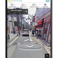 ハウスコム、「地図検索」に『Googleストリートビュー』