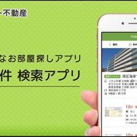 NTTレゾナント 賃貸物件検索アプリ、iOS向けに提供開始