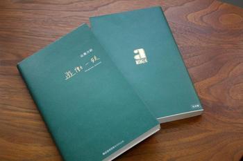 企業方針が書かれた手帳は全社員が携行する