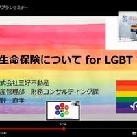 三好不動産、LGBT向けウェブセミナーを開催