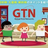 GTN、9言語で賃貸入居ガイド動画公開