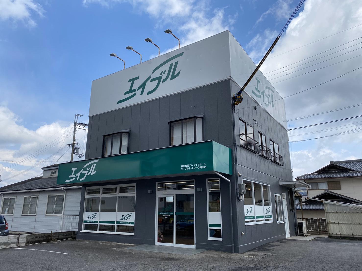 エム・ジェイホーム、湖南市に新店舗オープン