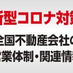 【新型コロナ】全国不動産会社の営業体制一覧