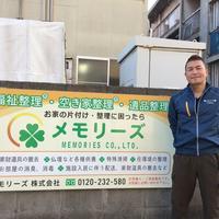 企業研究vol.055 メモリーズ 横尾 将臣 社長