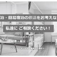 メインツリージャパン、宿泊撤退を一括サポート
