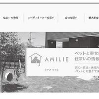 愛犬家住宅、ペット愛好家向けポータルサイト