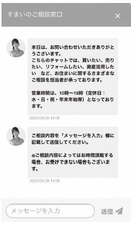 阪急阪神不動産、チャット相談サービス開始