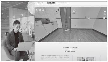 バーチャル内見の利用方法を解説するクラスコの小村典弘社長(写真提供 クラスコ).jpg