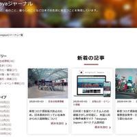 日本エイジェント、外国人向け物件サイトにベトナム語追加