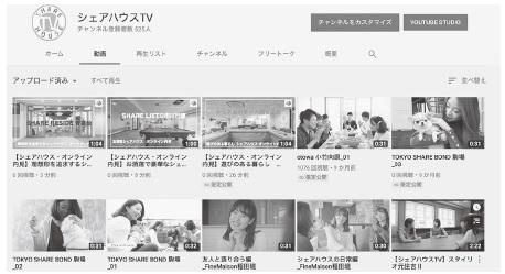 東京シェアハウス、YouTubeでVR内覧