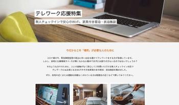 楽天LIFULL STAYはマッチングサイト『VacationSTAY』で「テレーク応援特集」特設サイトを新設。コンパクトな民泊も紹介している.jpg