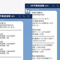 AR、営業進捗管理システムを提供