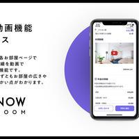 Living Tech、内見動画機能をリリース
