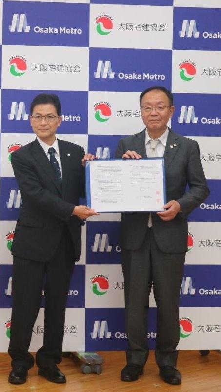 大阪メトロ、大阪宅建と連携協定