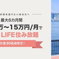 OYO Japan、定額制の住み放題サービス開始