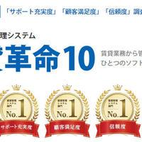 本決算 日本情報クリエイト 営業益70%増