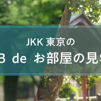 JKK東京、バーチャル物件案内を開始
