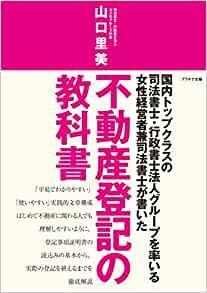 「不動産登記の教科書」の表紙