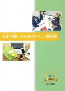 グローバルトラストネットワークス、在日外国人へ教科書を提供